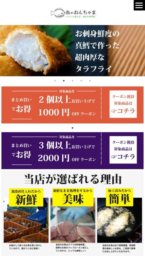 魚のおんちゃま 楽天市場店様 サイト画像 スマホ