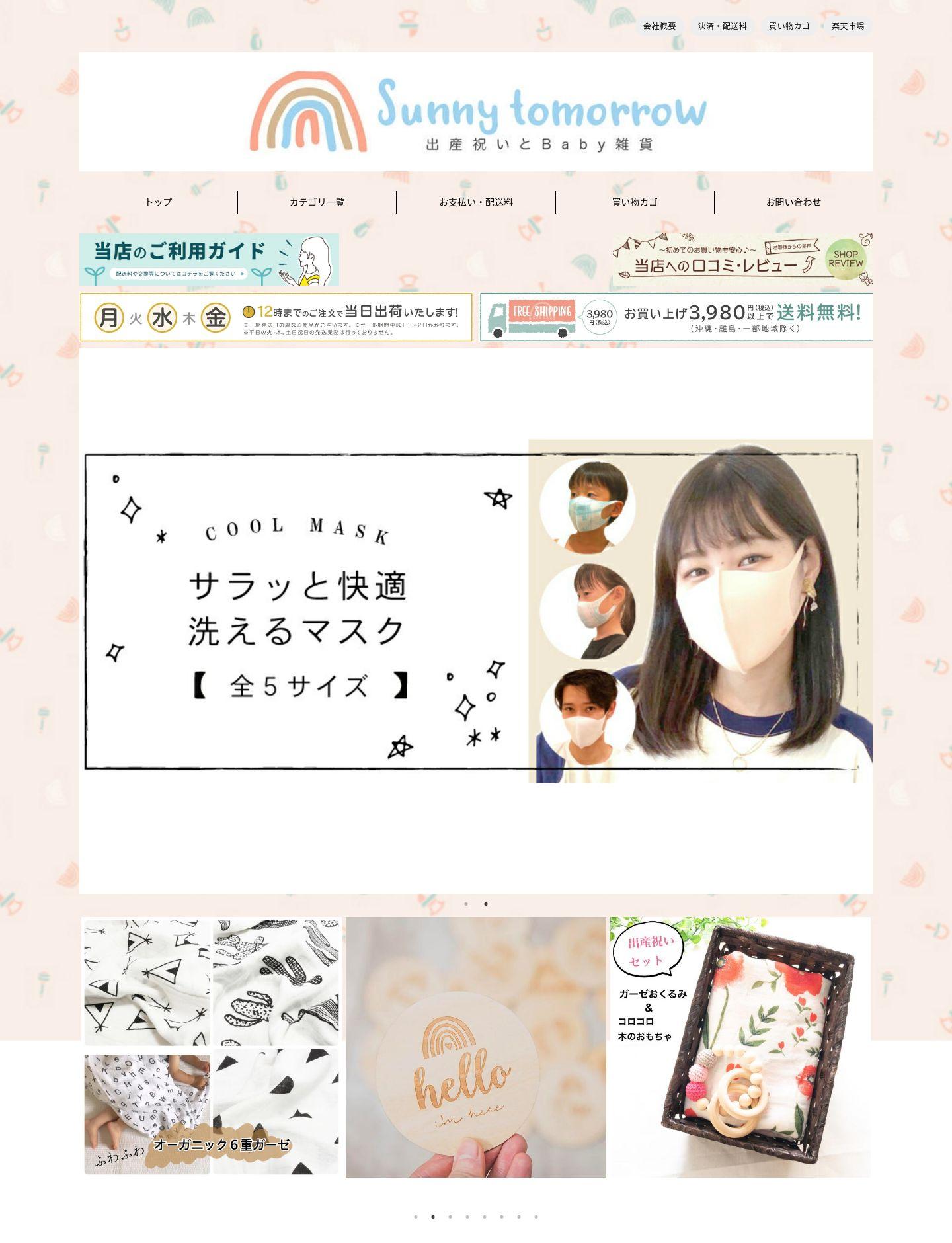 出産祝いとBaby雑貨Sunny tomorrow様 サイト画像