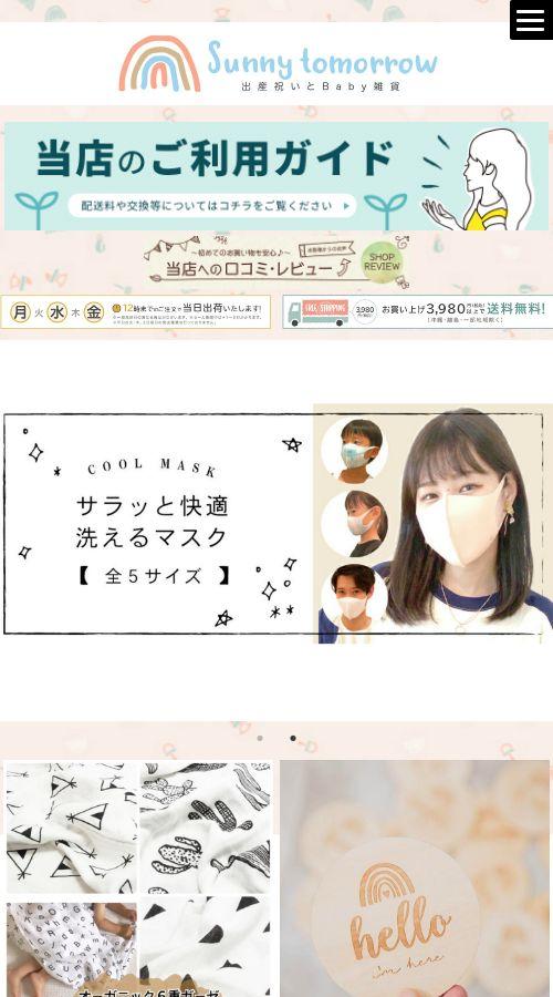 出産祝いとBaby雑貨Sunny tomorrow様 サイト画像 スマホ