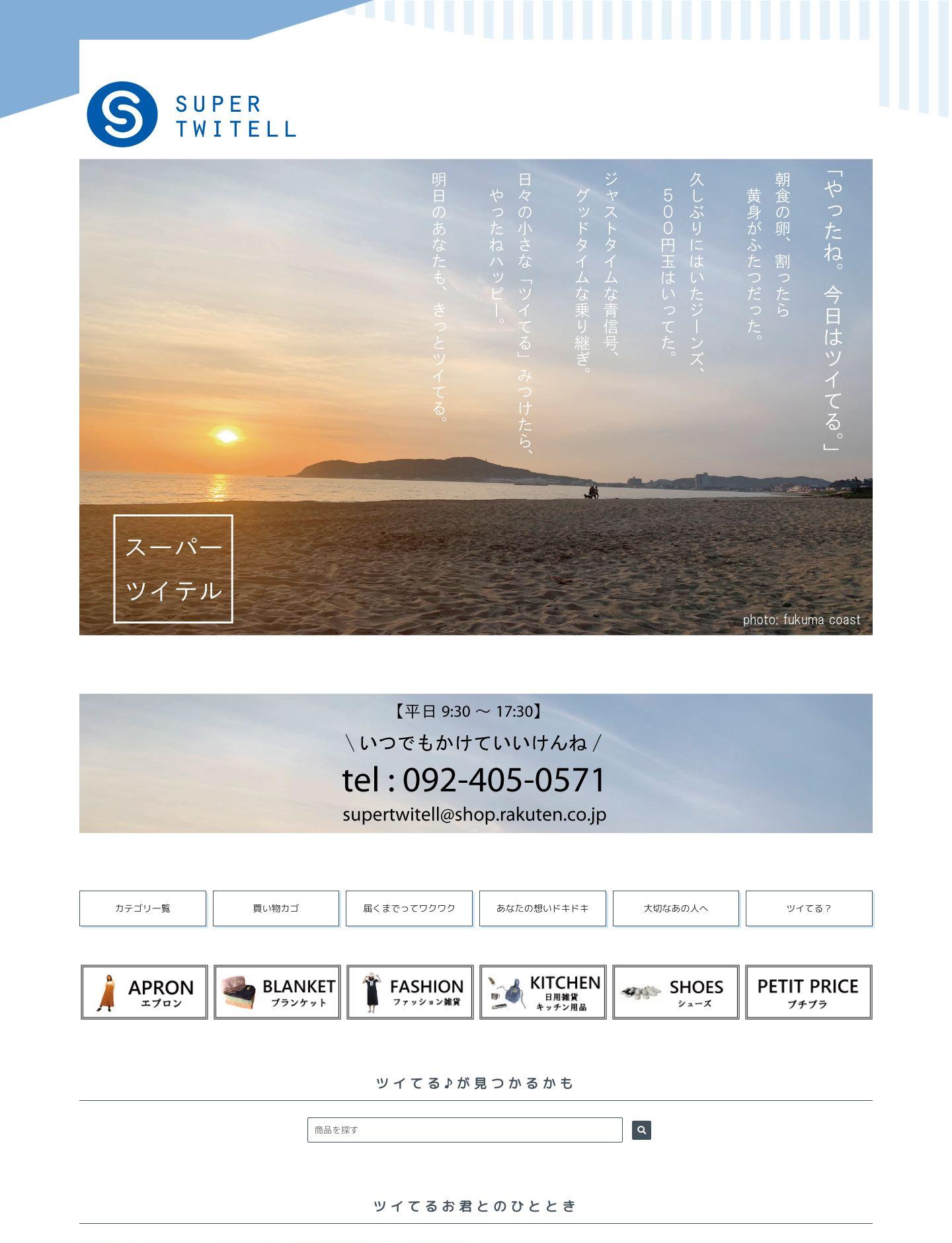 SUPER TWITELL 楽天市場店様 サイト画像