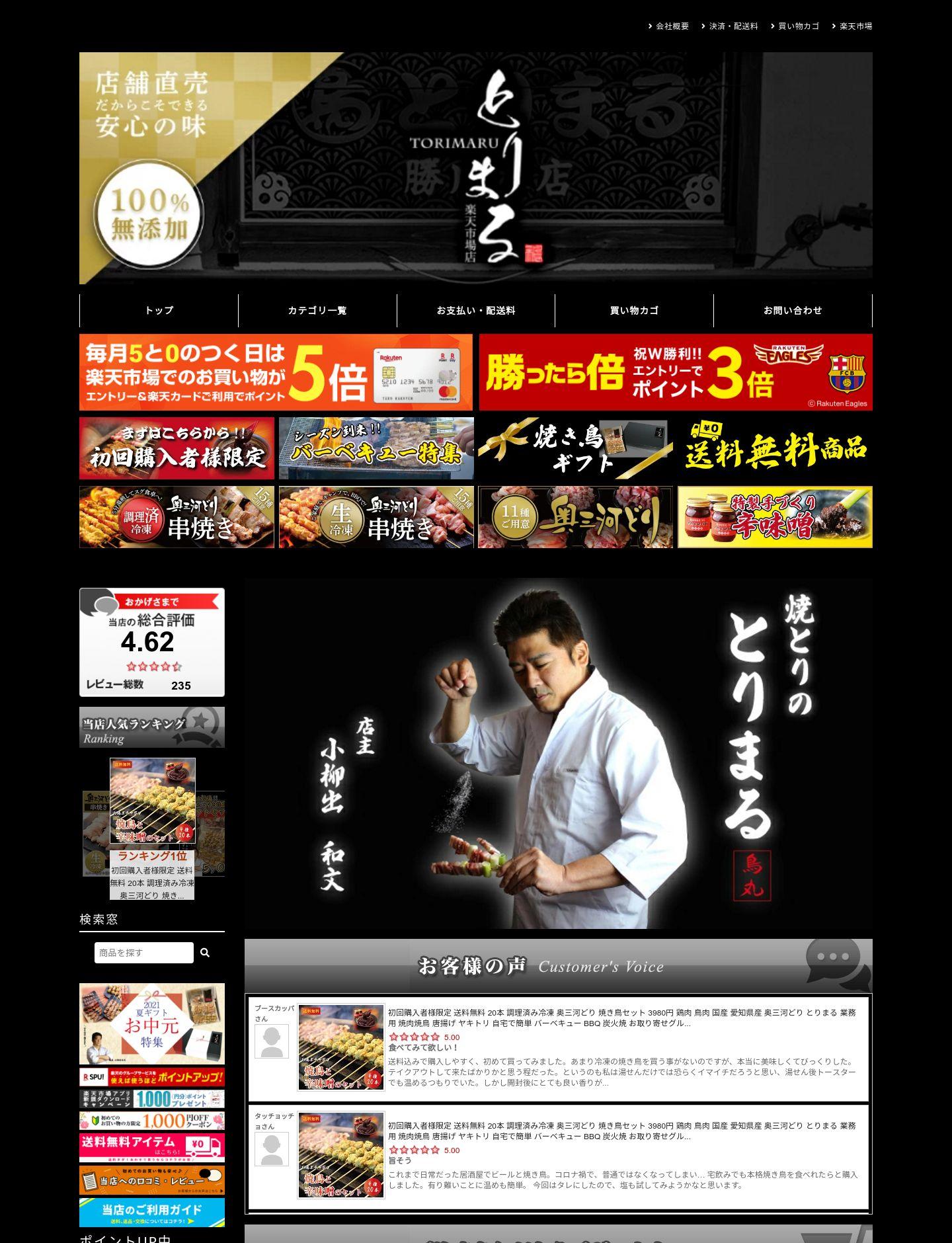 鳥豚惣菜屋とりまる様 サイト画像