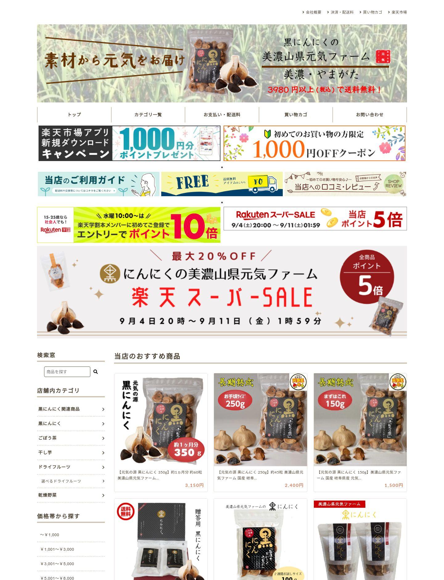 黒にんにくの美濃山県元気ファーム様 サイト画像