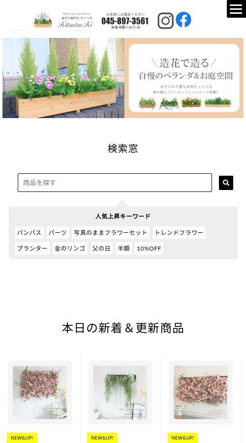 造花の専門店 きつつき様 サイト画像 スマホ