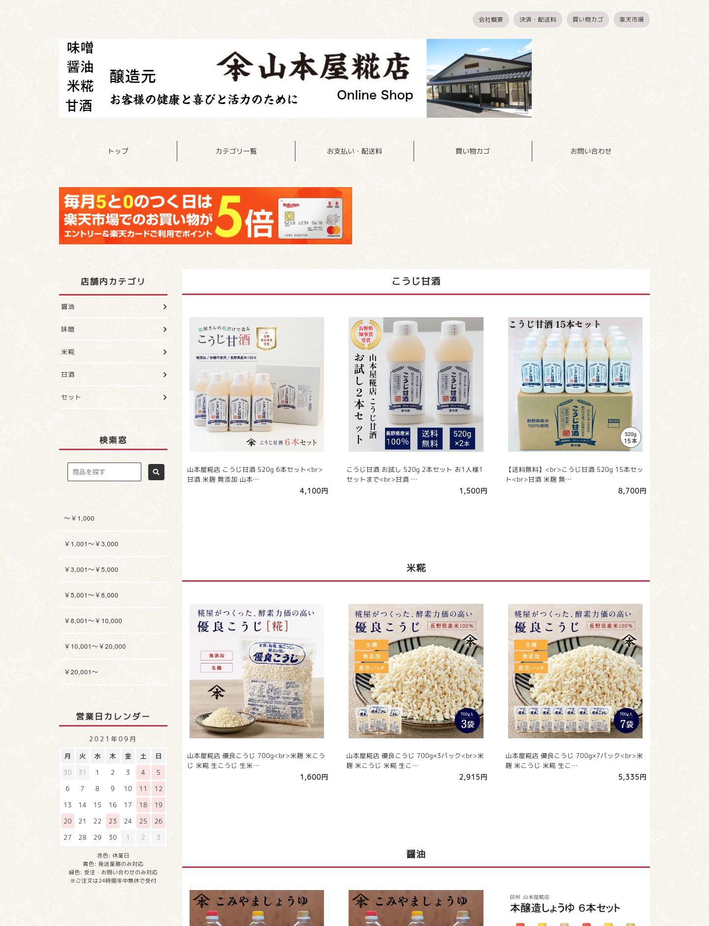 山本屋糀店様 サイト画像