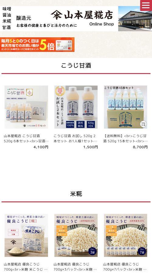 山本屋糀店様 サイト画像 スマホ